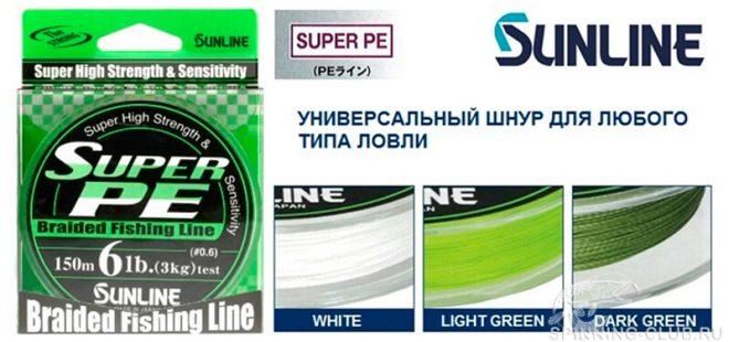 Плетенка Sunline Super PE — настоящий универсал