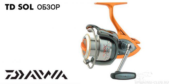 Безынерционная катушка Daiwa TD-Sol — мечта любого рыбака